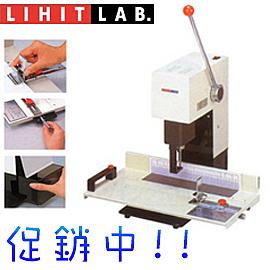 LIHIT LAB. 打孔機 NO.1015 電動打洞機 / 台
