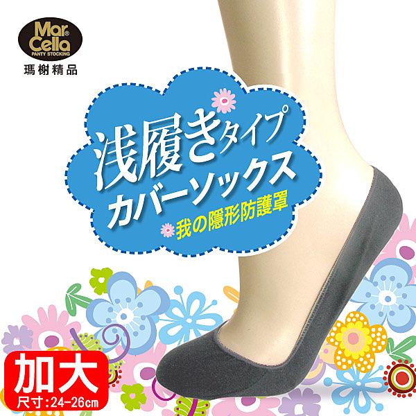 【流行女襪】瑪榭MS-08455 純棉防繭襪套/隱形襪(加大)腳底防繭及後跟止滑