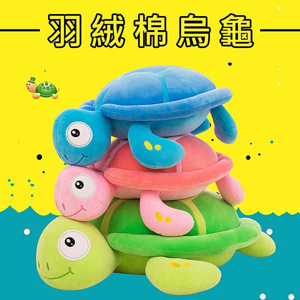 【葉子小舖】(40*60)羽絨棉烏龜/烏龜布娃娃/絨毛玩偶/兒童玩具/海龜/海洋生物/可愛抱枕/居家擺飾
