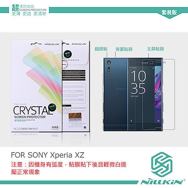 SONY Xperia XZ NILLKIN 超清防指紋保護貼 (附背貼及鏡頭貼) 螢幕保護貼 保護貼