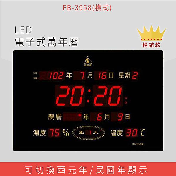 【公司行號首選】 FB-3958 橫式 LED電子式萬年曆 電子日曆 電腦萬年曆 時鐘 電子時鐘 電子鐘錶