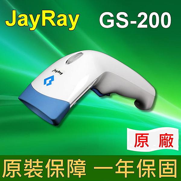 JayRay 捷銳 GS-200 影像式二維手握式條碼掃描器 可讀手機螢幕
