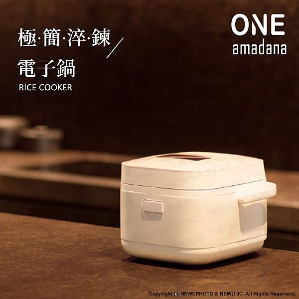 ONE amadana STCR-0103 智能料理炊煮器 電鍋 飯鍋 公司貨【可刷卡免運】薪創數位