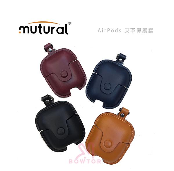 光華商場。包你個頭【Mutural】 AirPods  皮革保護殼 精緻皮革 4色可選 金屬掛環