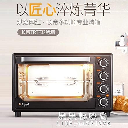 烤箱 長帝TRTF32電烤箱家用多功能全自動烘焙蛋糕發酵上下獨立溫控烤箱 果果輕時尚NMS