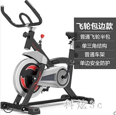 動感單車家用室內鍛煉超靜音健身車健身房器材腳踏運動自行車 JA8093『科炫3C』