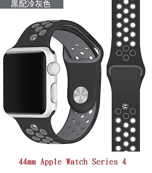 【耐克運動】44mm Apple Watch Series 4 錶帶/經典扣式錶環/可水洗/替換式/有附連接器