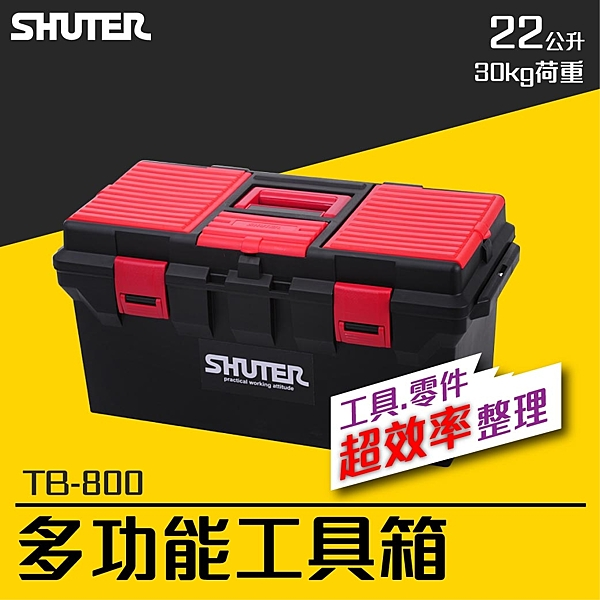 TB-800 專業用工具箱/多功能工具箱/樹德工具箱/專用型工具箱●內不含工具