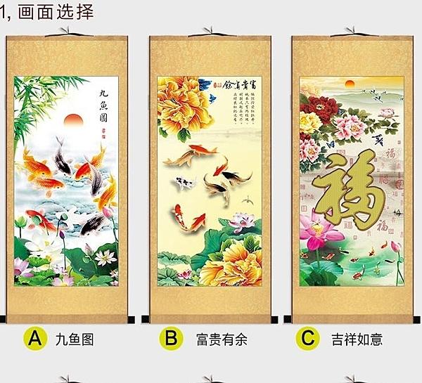 家和富貴牡丹花畫九魚圖捲軸畫臥室絲綢掛畫中國風客廳風水畫招財