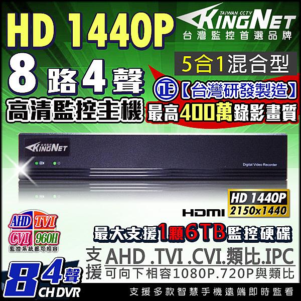 監視器 1440P 8路主機DVR 8路4聲 400萬 支援AHD/TVI/960H/IPC 1080P 960H 台灣精品 IPC 監視主機 台灣安防