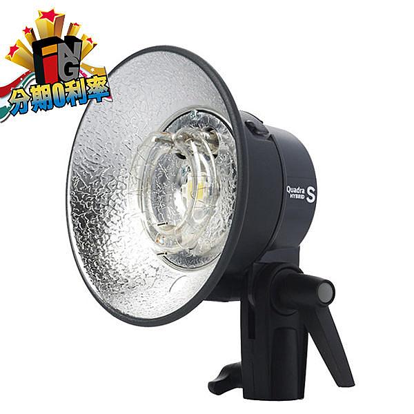 elinchrom [EL20139] Quadra Hyabrid RQ 外拍電筒燈頭 (S) 華曜公司貨 ★24期0利率★