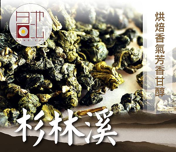【名池茶業】杉林溪金萱手採高山茶葉4包組-2分火/3分火(環保裸包)