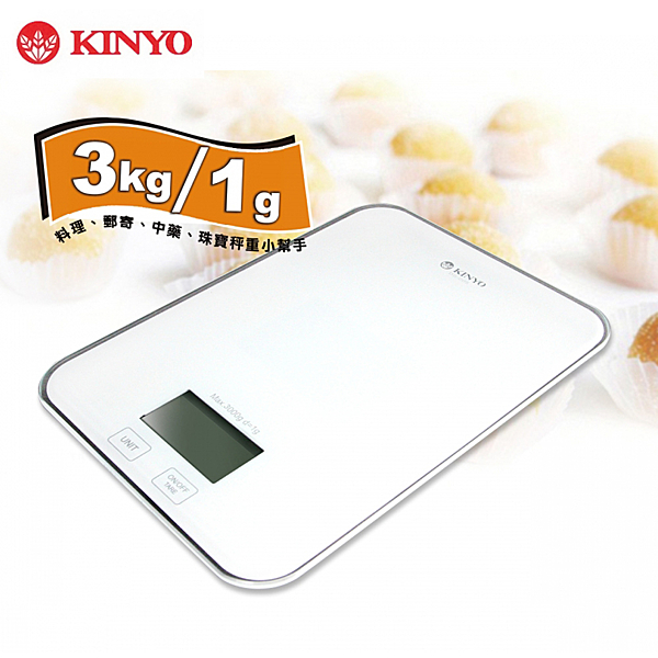KINYO 時尚輕巧-廚房好幫手電子料理秤