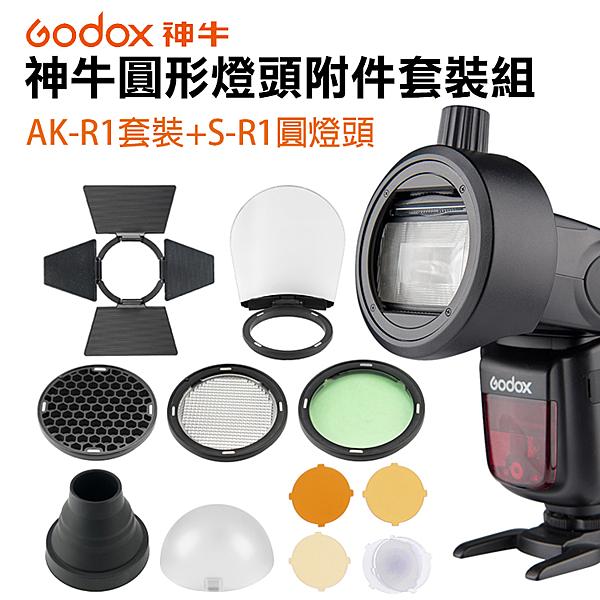 攝彩@神牛Godox圓形燈頭附件套裝組AK-R1套裝+S-R1圓燈頭轉接器(磁吸)變化更多光效組合 柔光罩