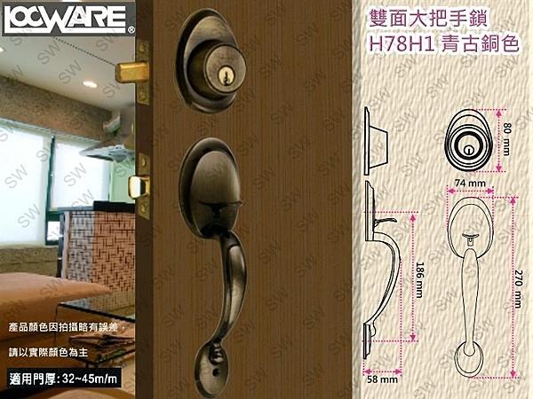 LockWare 加安 H78H1青古銅色 鋅合金製 60 mm雙大把手鎖 水平把手 輔助鎖 水平鎖 板手鎖 大門鎖