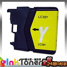 BROTHER LC39Y(LC39)相容墨水匣(黃色)一顆【適用】BROTHER J410/J415W