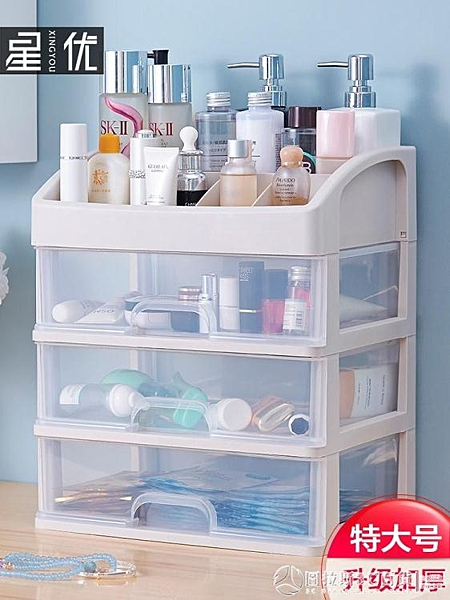 網紅化妝品收納盒防塵桌面抽屜式家用化妝盒梳妝台放護膚品置物架    《圖拉斯》
