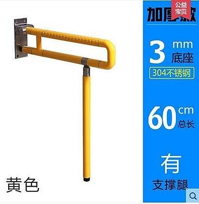 關耆 無障礙扶手馬桶扶手老年人扶手衛生間折疊衛浴(3mm底座有腿60cm黃色)