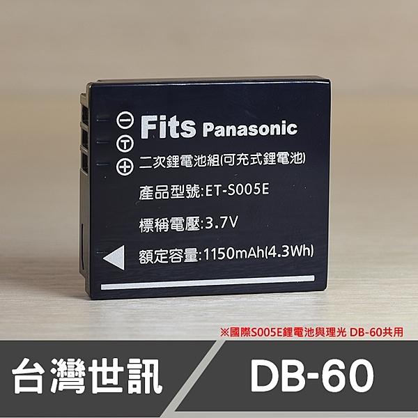 Ricoh 理光 DB60 DB-65 S005 台灣世訊 日製電芯 副廠鋰電池【一年保固】