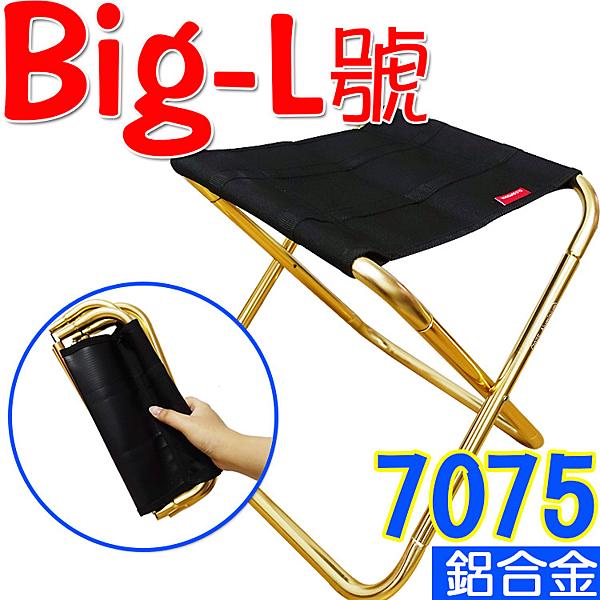 加大尺寸-鋁合金7075折疊椅(30x25x31) 贈收納袋/ 野餐.釣魚.登山.露營 矮凳 鋁合金折疊椅