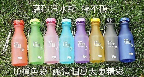 ☆愛思摩比☆創意磨砂汽水瓶 韓國摔不破汽水瓶  550ML-淺藍色、粉色、紫色以販售完 缺貨中