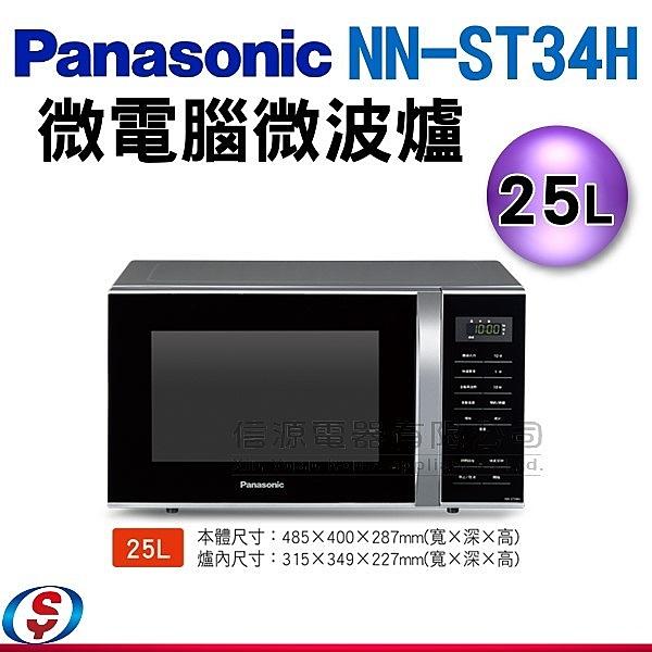 【信源】25公升 Panasonic國際牌微電腦微波爐 NN-ST34H