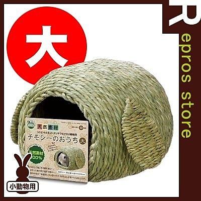 『寵喵樂旗艦店』日本MARUKAN《手工提摩西草編兔窩-大》天竺鼠、迷你兔適用MR-605