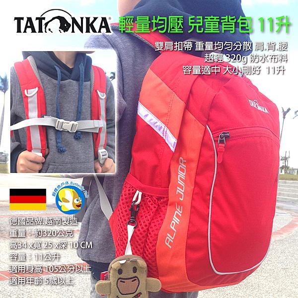 [ 德國 TATONKA ] 兒童背包 11公升 紅色 輕量化 防水布料 雙肩扣帶;背包