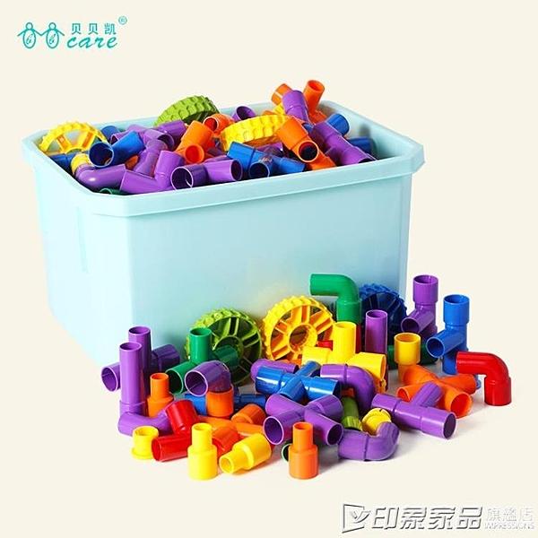 水管積木塑料拼插管道兒童水管道玩具積木水管玩具益智拼裝管道式 印象家品