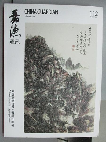 【書寶二手書T9/收藏_FMU】嘉德通訊_112期_中國嘉德2017春季拍賣會