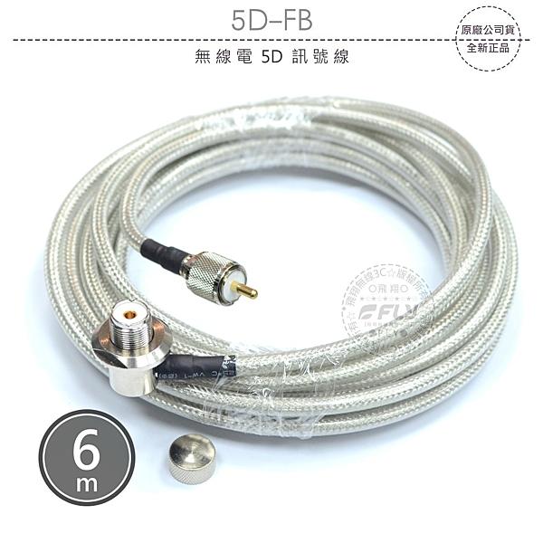 《飛翔無線3C》5D-FB 無線電 5D 訊號線 6m│公司貨│銅線透明 對講機收發 基地台架設 大貨車安裝