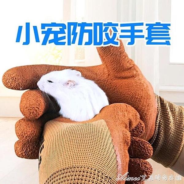 反咬手套鬆鼠防抓手套老鼠防扎顏色隨機養倉鼠蜜袋鼯防咬傷一雙金絲熊輕巧 交換禮物