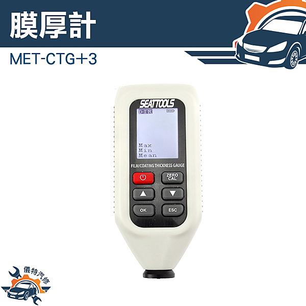 『儀特汽修』塗層厚度器 精密款 兩用機底 鍍膜膜厚計 汽車鍍膜烤漆 mm/um單位 MET-CTG+3