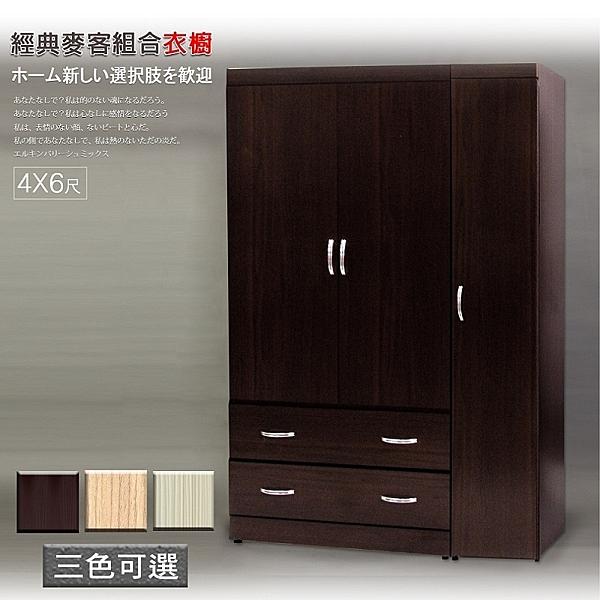 【UHO】DA-經典麥客4x6尺三門二抽組合式衣櫥 免運費