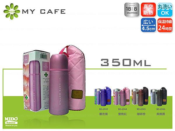 《Midohouse》PEARL『珍珠BD-6944 不銹鋼時尚隨身杯 』 350ml 附提袋 (蜜桃紅)