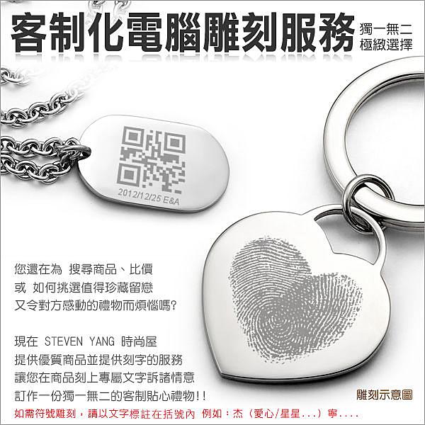 特殊雕刻服務 電腦客製專屬 刻照片指紋*單面價格*不含飾品需搭配本店商品