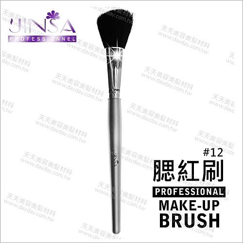 JINSA銀色長管美容刷具-單支(#12斜腮紅刷) [55916]美容乙丙級考試紙圖化妝刷