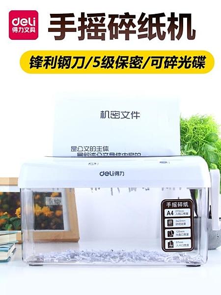 手動碎紙機手搖碎紙機商用家用小型5級保密靜音A4紙邊桌面便捷wy 快速出貨