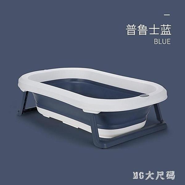 嬰兒洗澡盆寶寶浴盆泡澡桶兒童折疊浴桶家用初生盆可坐躺新生用品 QQ30163『MG大尺碼』