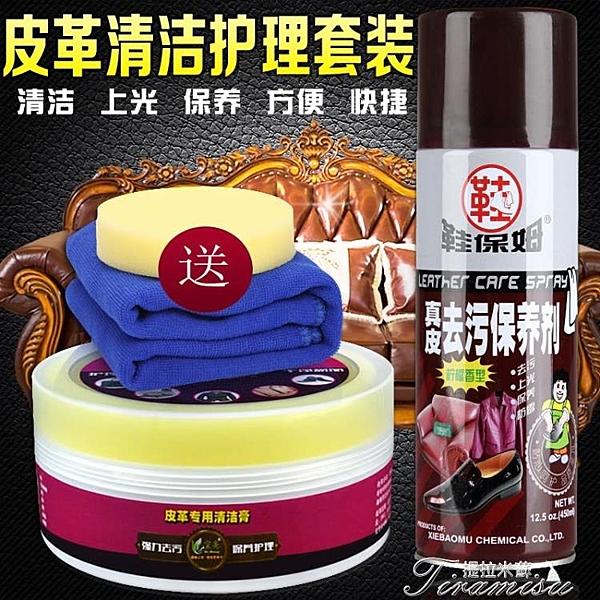 皮革保養油-清潔膏護理劑皮衣真皮包包沙發清洗劑真皮保養油 新年禮物