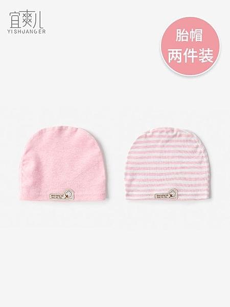 新生嬰兒帽子純棉無骨胎帽0-3個月6初生寶寶護囟門帽春秋夏季薄款 【母親節優惠】