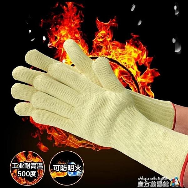 廚房工業隔熱手套加厚防燙500度五指靈活防明火耐高溫電焊  魔方數碼