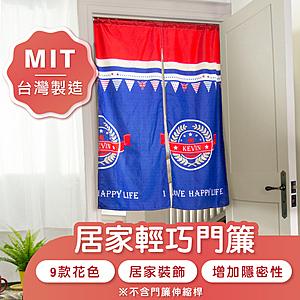 I-JIA Bedding-MIT居家簡便式多功能柔光半身門簾-1入P148凱文與熊