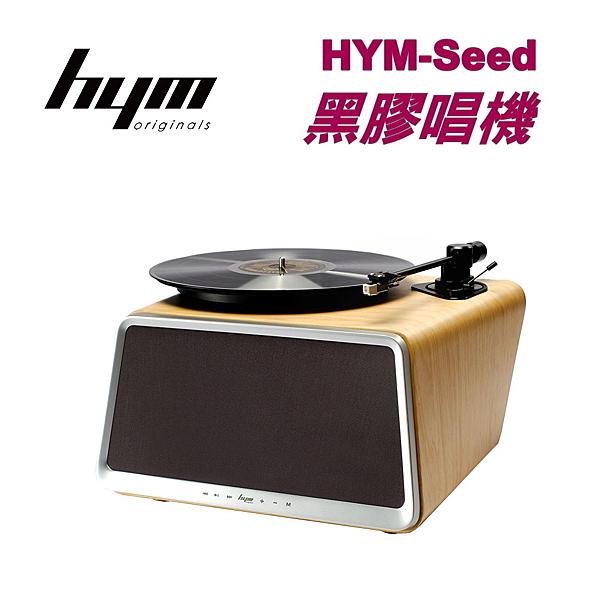 hym Seed黑膠唱機 手機電腦無線智慧播放功能 經典系列~文青族最愛 附贈遙控器 雙色可選~