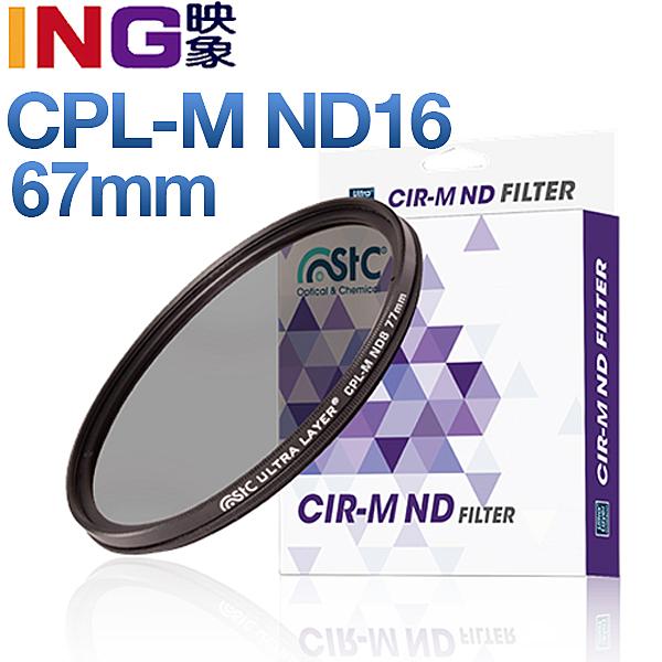 【24期0利率】STC 67mm CPL-M ND16 Filter 減光式偏光鏡 減光鏡減4級 勝勢公司貨