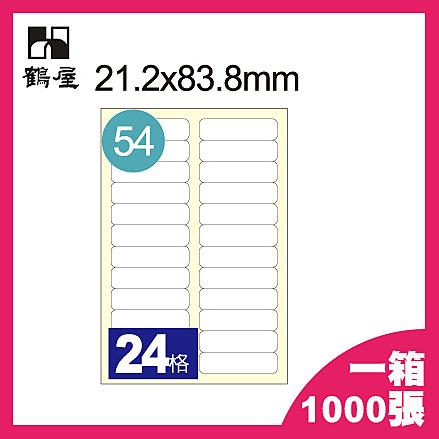 【鶴屋】《量販一箱1000張》雷射/噴墨/影印 三用電腦標籤 105張 B2184 (A4列印標纖/事務標籤)