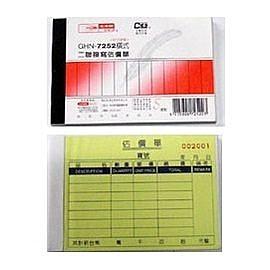 光華 GHN-7252 二聯號碼橫式非碳紙複寫估價單 -20本入 / 包