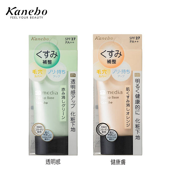 KANEBO 佳麗寶 MEDIA 妝前修飾霜 30g 健康膚/透明感 兩款【YES美妝】