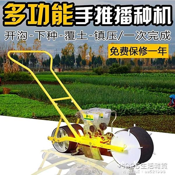 新款手推蔬菜精播機播種輪白菜播種機多功能小型點播機蘿卜種植機 1995生活雜貨NMS