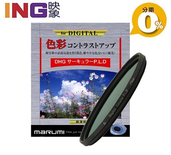【24期0利率】MARUMI 52mm DHG C-PL 環型 偏光鏡 公司貨C PL CIRCULAR